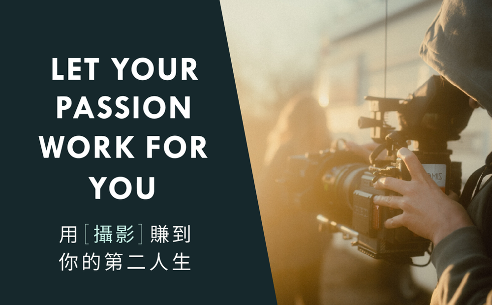 用攝影打造第二人生|讓熱情全職為你工作