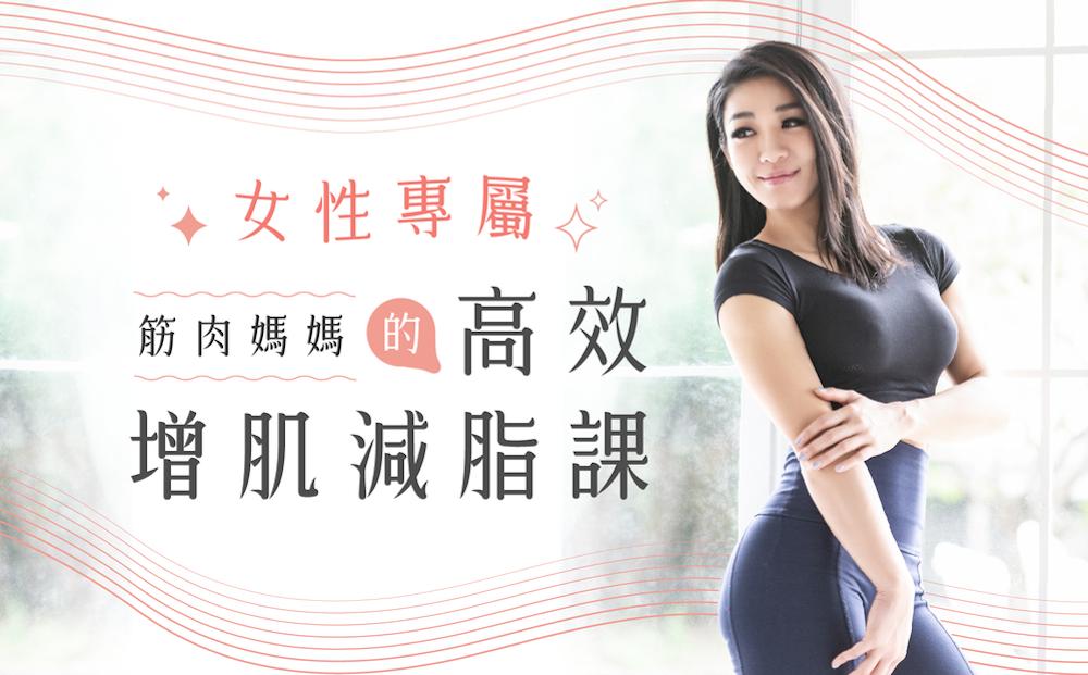 女性專屬!筋肉媽媽的高效增肌減脂課