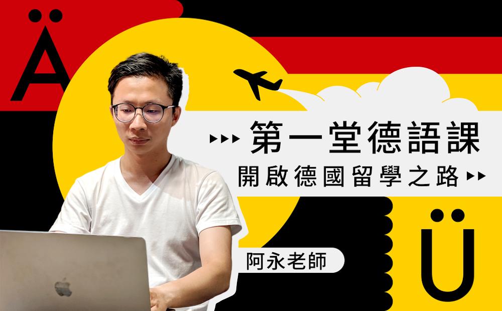 第一堂德語課:開啟德國留學之路