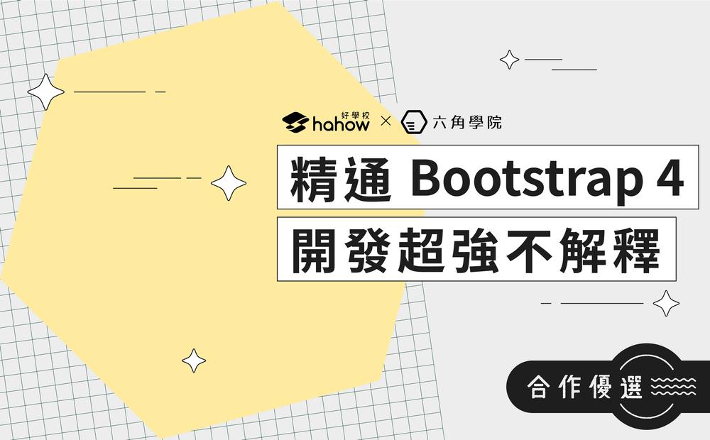 精通 Bootstrap 4 - 開發超強不解釋