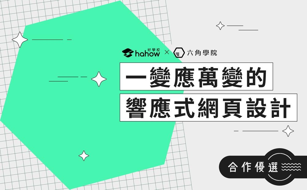 一變應萬變:RWD 響應式網頁設計