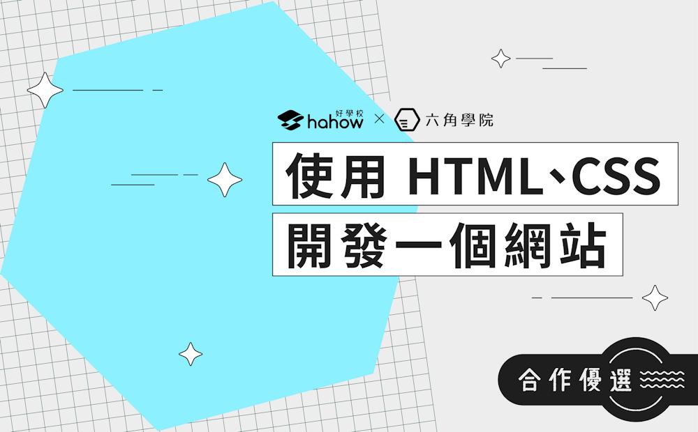 使用 HTML、CSS 開發一個網站