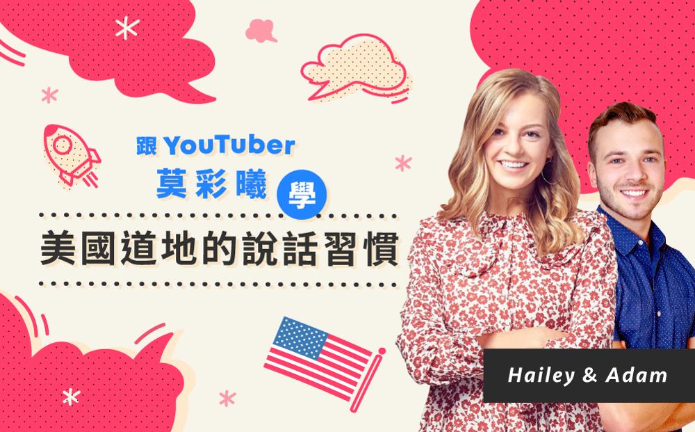 跟 YouTuber 莫彩曦學美國道地的說話習慣