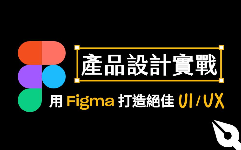 產品設計實戰:用Figma打造絕佳UI/UX