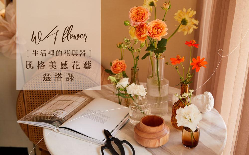 【生活裡的花與器】風格美感花藝選搭課