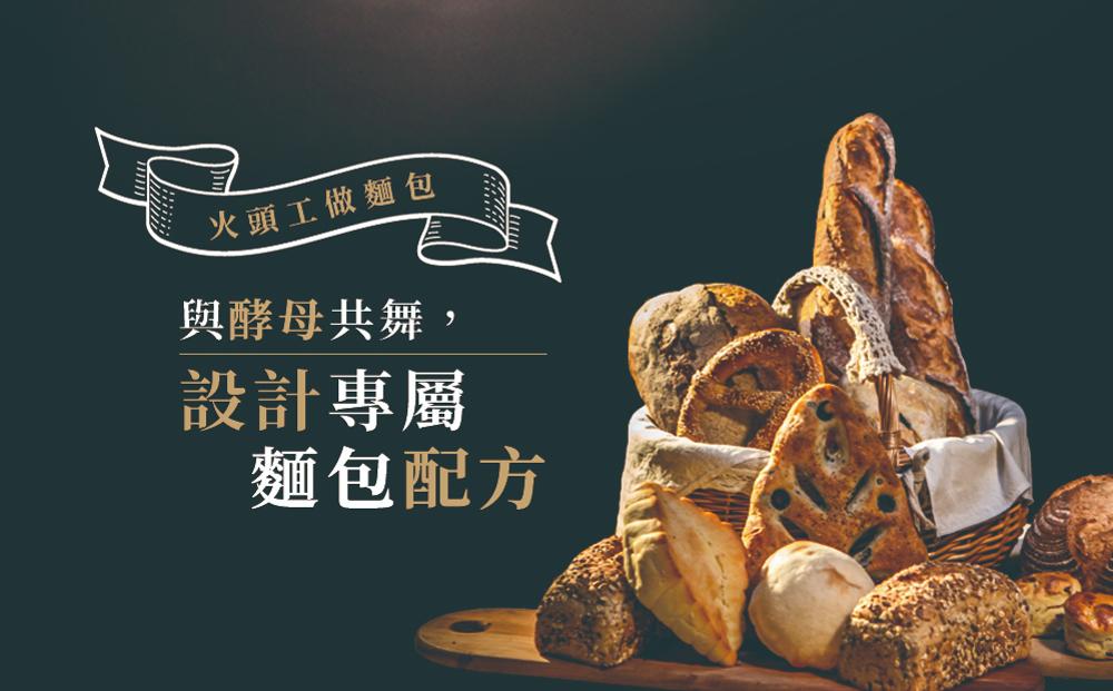火頭工做麵包:與酵母共舞,設計專屬配方