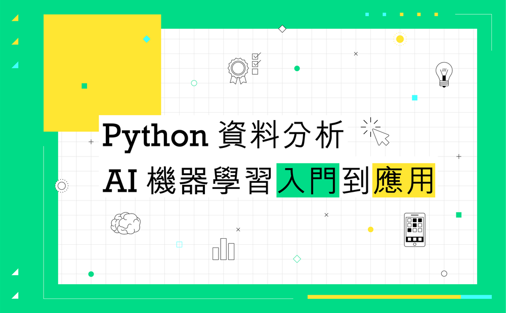 Python 資料分析:AI 機器學習入門到應用