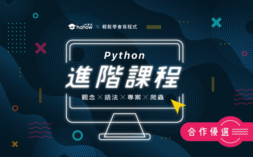 Python 進階課程:觀念、語法、專案、爬蟲