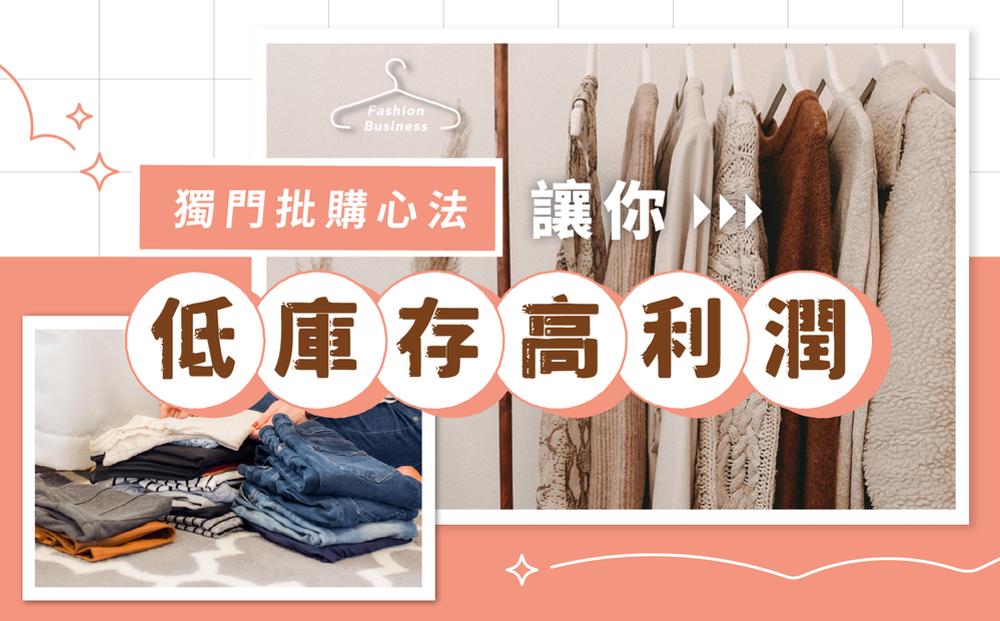 服飾批貨課:獨門批購心法讓你低庫存高利潤