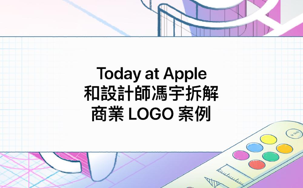 Today at Apple:和設計師馮宇拆解商業 LOGO 案例