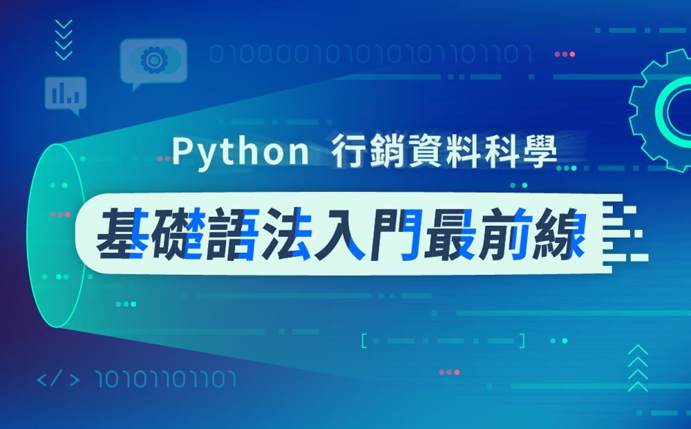 Python 行銷資料科學 :基礎語法入門最前線
