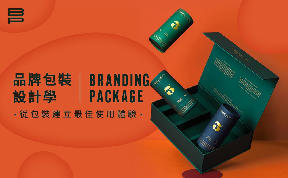 品牌包裝設計學:從包裝建立最佳使用體驗