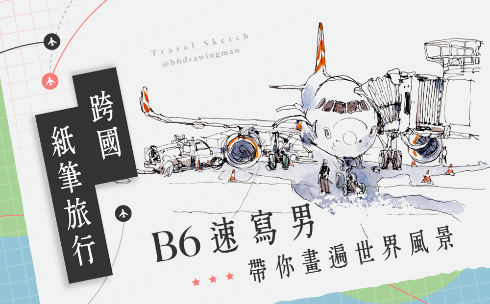 跨國紙筆之旅:B6 速寫男帶你畫遍全世界