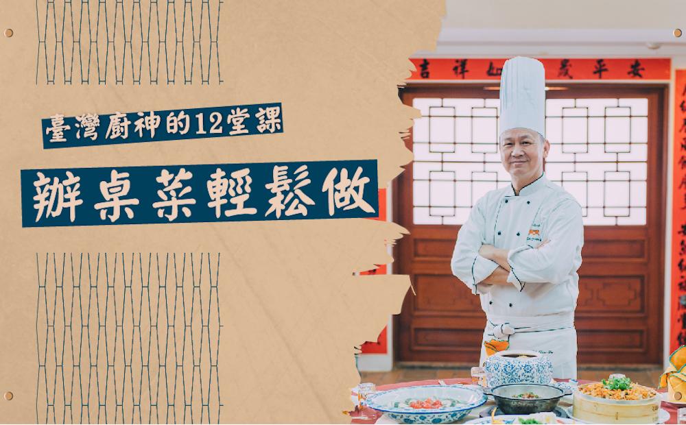 臺菜廚神阿發師的 12 堂課 - 辦桌菜輕鬆做