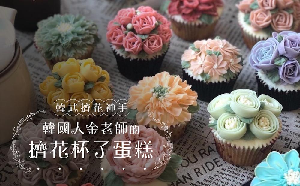 韓式擠花神手:韓國人金老師的擠花杯子蛋糕