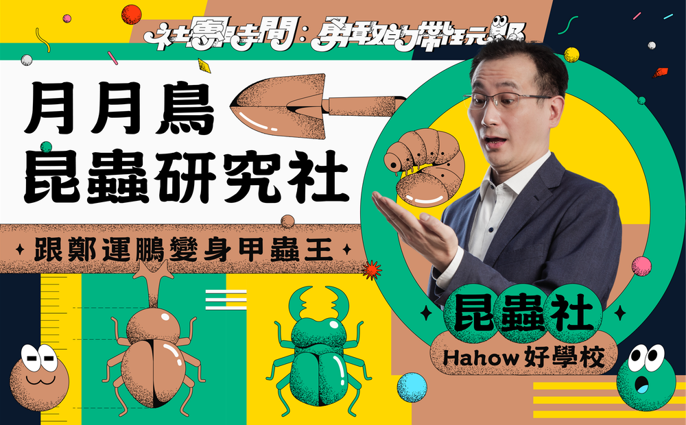 月月鳥昆蟲研究社:跟鄭運鵬變身甲蟲王