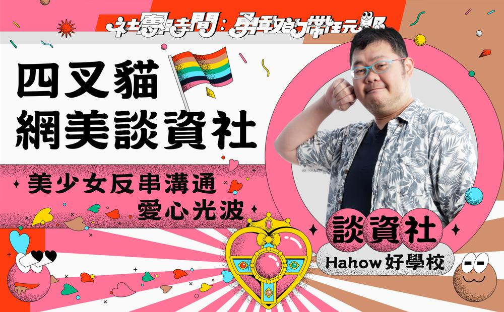 四叉貓網美談資社:美少女反串溝通愛心光波