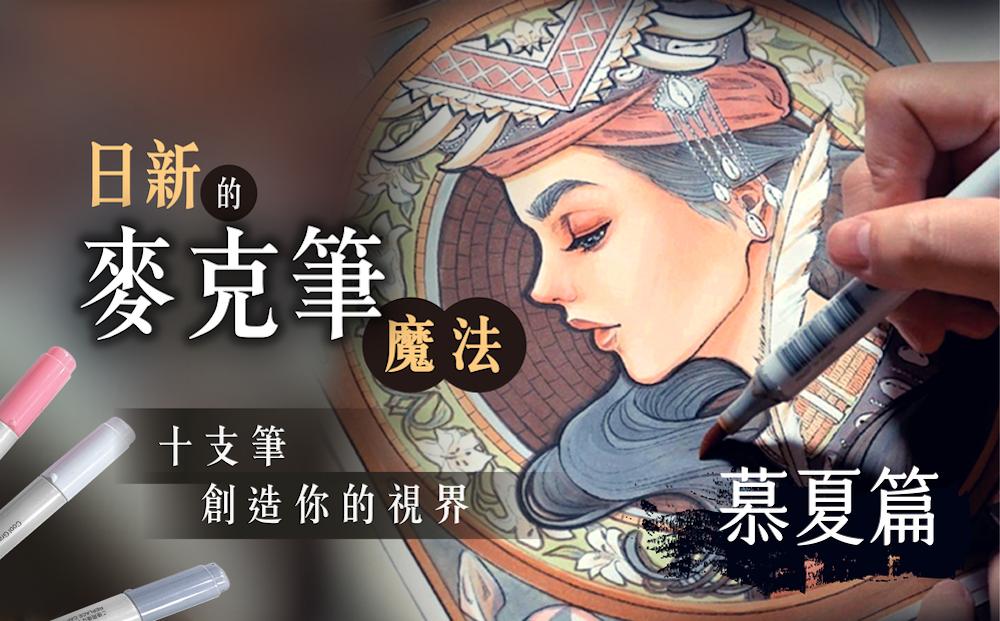 日新麥克筆魔法:十支筆創造新視界-慕夏篇