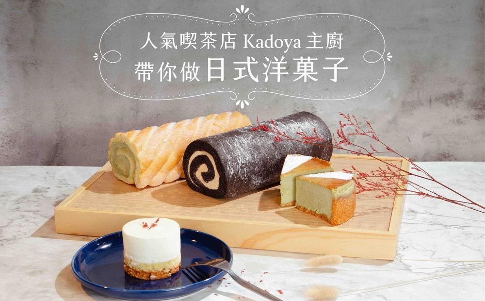 人氣喫茶店 KADOYA 主廚帶你做日式洋菓子