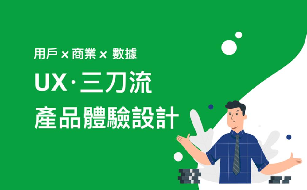 用戶x商業x數據 | UX‧三刀流產品體驗設計
