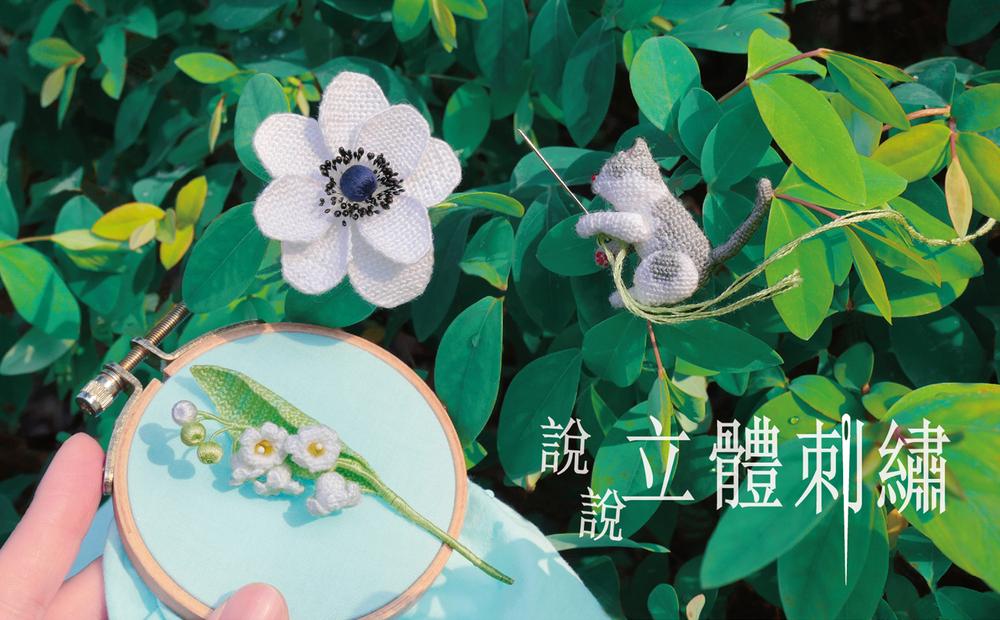 說說立體刺繡花葉動物,交織裡的平衡韻律