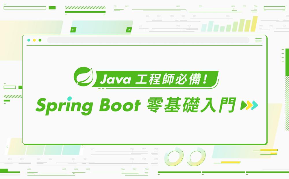 Java 工程師必備!Spring Boot 零基礎入門