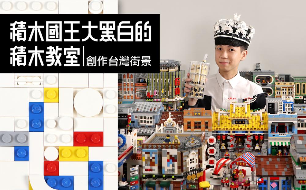 積木國王大黑白的積木教室 創作台灣街景