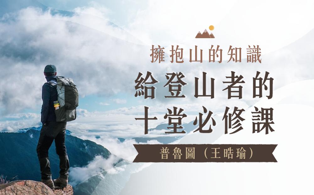 擁抱山的知識:給登山者的十堂必修課