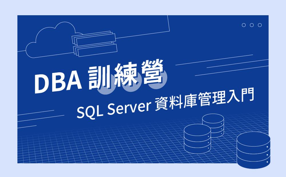 DBA 訓練營 -  SQL Server 資料庫管理入門