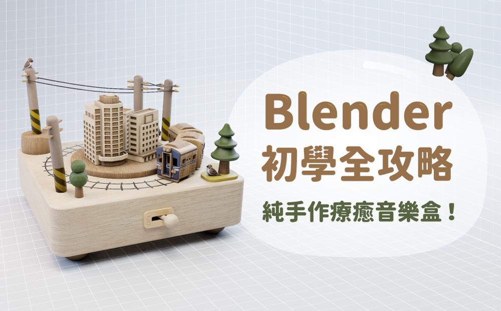 Blender 初學全攻略 - 純手作療癒音樂盒!