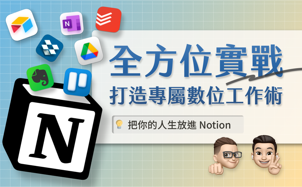 Notion 實戰課程:打造專屬數位工作術