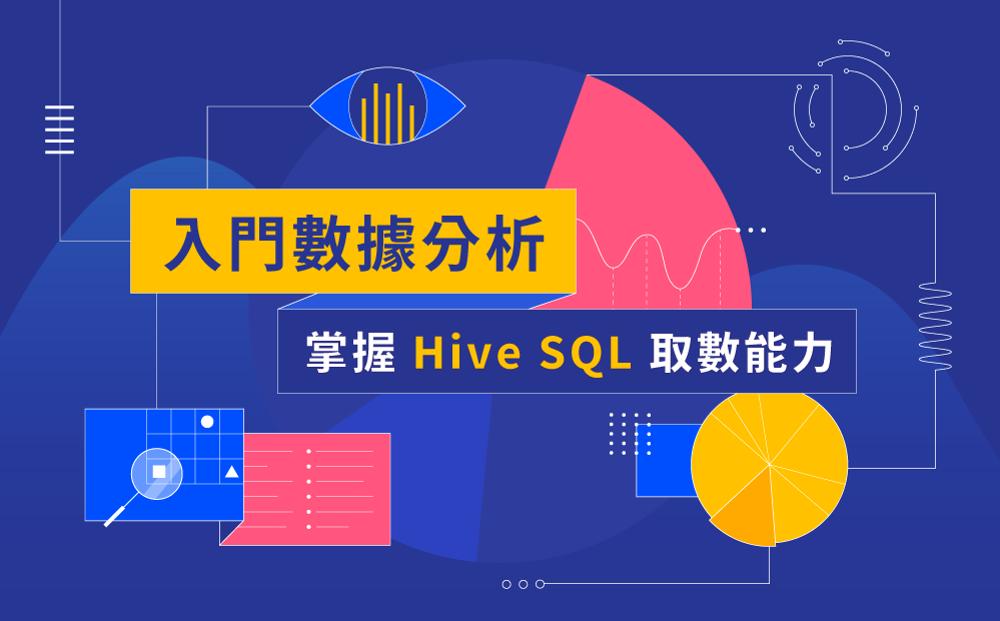 入門數據分析,掌握 Hive SQL 取數能力