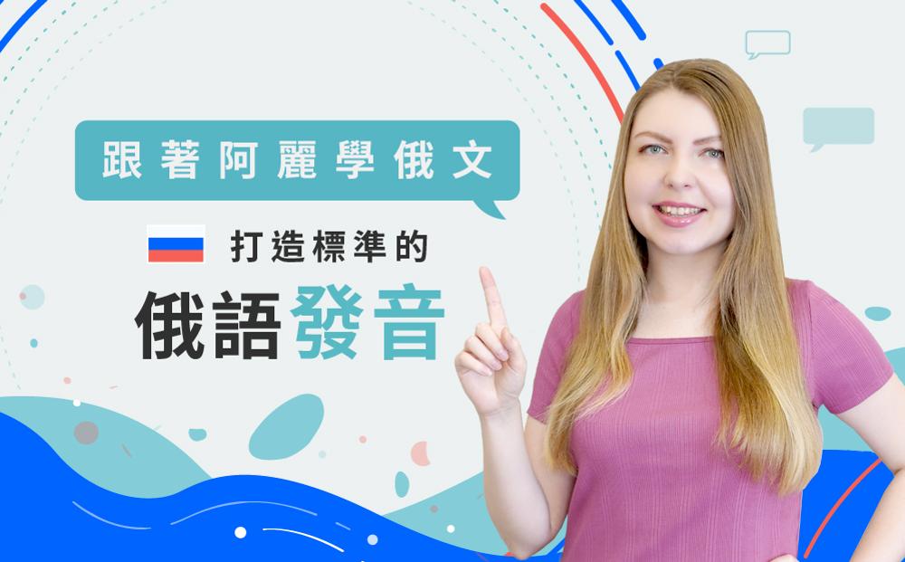 跟著阿麗學俄文 : 打造標準的俄語發音
