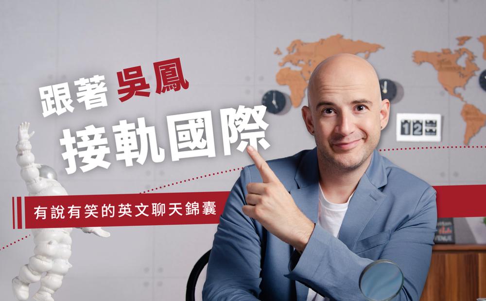 跟著吳鳳接軌國際:有說有笑的英文聊天錦囊
