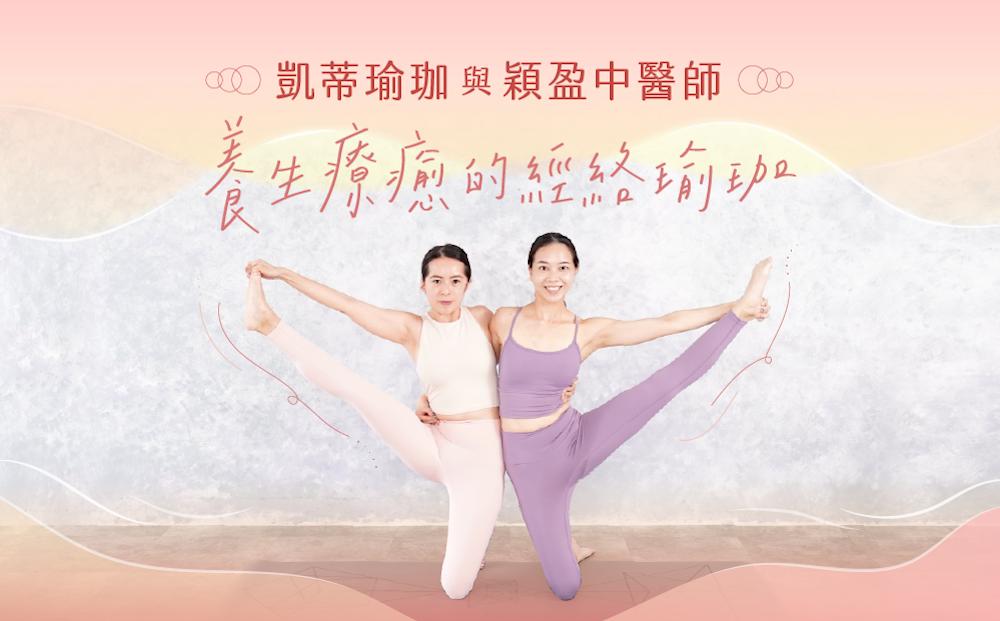 凱蒂瑜珈與穎盈中醫師:養生療癒的經絡瑜珈