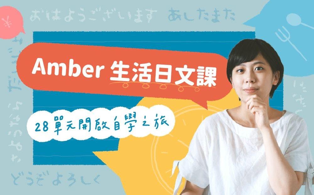 Amber 生活日文課, 28 單元開啟自學之旅