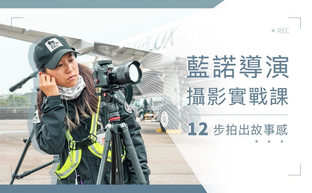 藍諾導演攝影實戰課:12 步拍出故事感